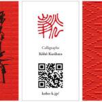 Carte Visite Kôhô Kurihara