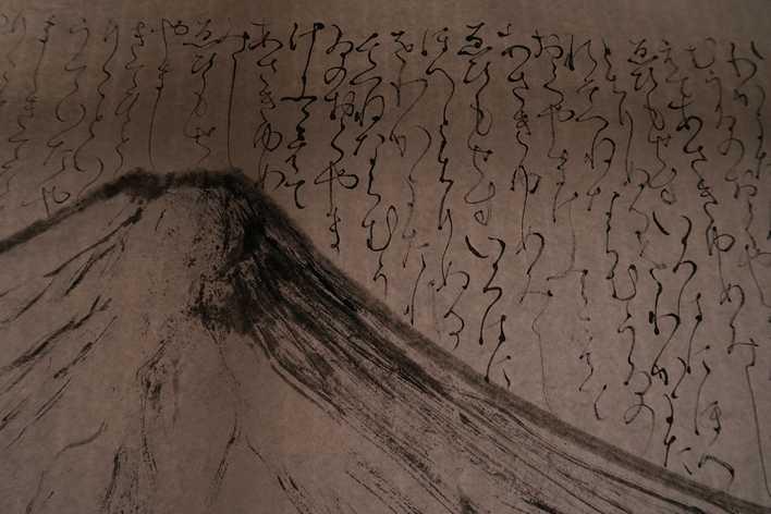 Les arts du Japon : shodo et sumie (en ligne)